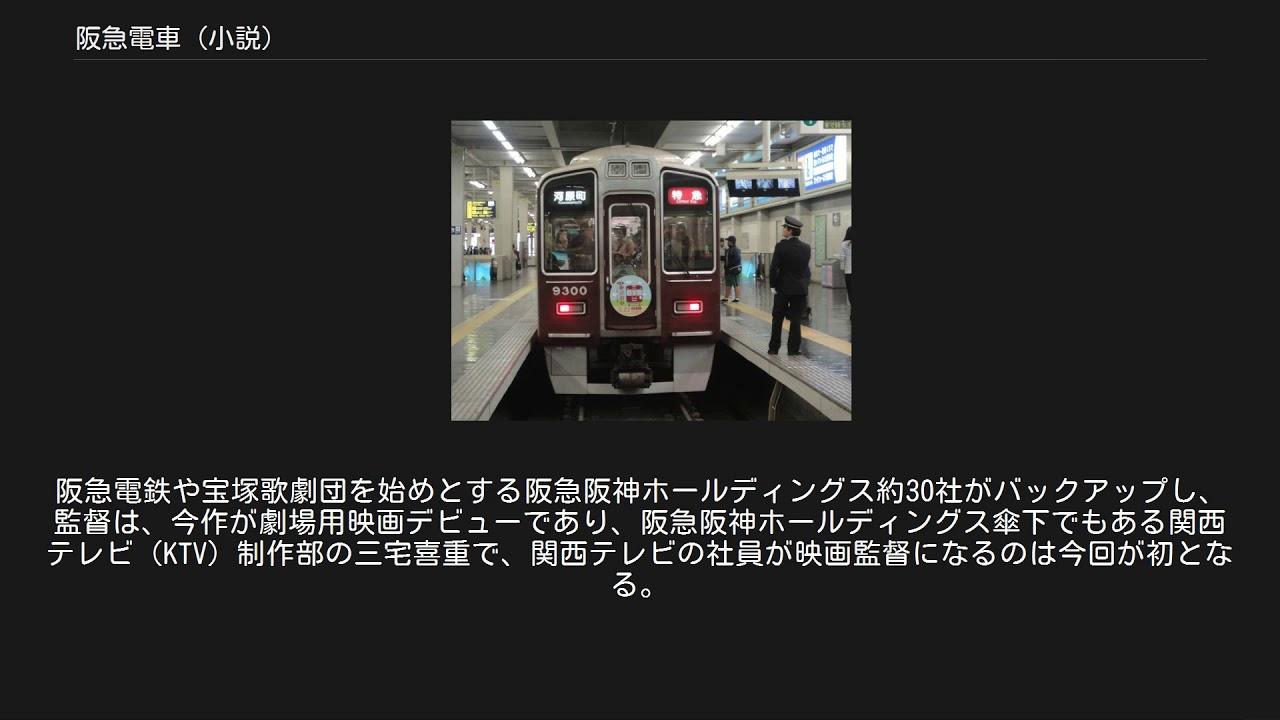 電車 小説 阪急
