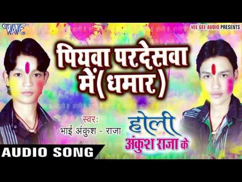 पियवा परदेशवा में - Holi Ankush Raja Ke - Bhai Ankush Raja - Bhojpuri Hit Holi Songs 2017 New