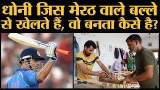 MS Dhoni और तमाम क्रिकेटर्स के फेवरेट मेरठ वाले Cricket Bat बनते देखिए। IPL