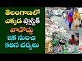 Telangana State to replicate ban on Plastic Use   Latest Informative Videos   VTube Telugu