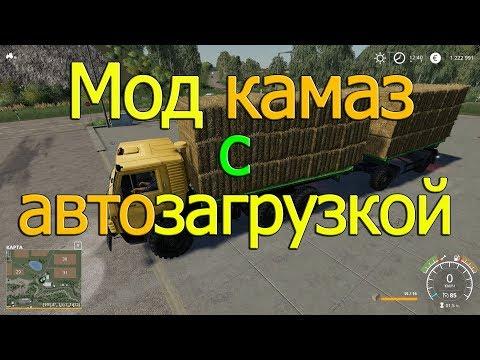 Farming Simulator 2019 Мод КамАЗ-4310 Flat V1.0.0.0 с автозагрузкой