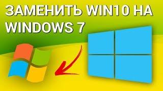 Как удалить Windows 10 и поставить Windows 7