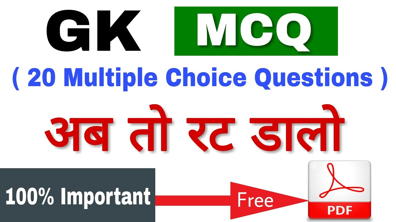 Gk/ general knowledge/ gk in hindi/ gk mcq quiz/ gk questions and answers/  ssc gk/ Railway gk