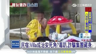 民宿、Villa成治安死角?毒趴、詐騙集團藏身|三立新聞台