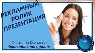 Рекламный ролик на заказ.Слайд-шоу: видео презентация программы Дианы Фалби