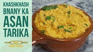 Khas Khas Recipe | Khash Khash Ka Salan |Easy new recipe | Golden Kitchen