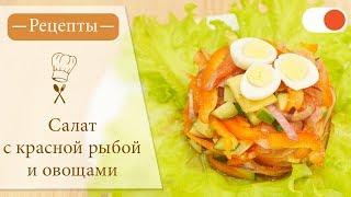 Салат с Красной Рыбой и Овощами - Простые рецепты вкусных блюд