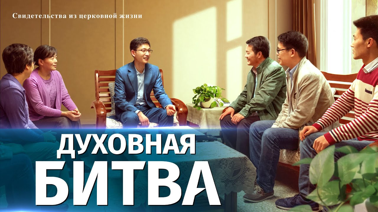Христианские свидетельства видео «Духовная битва» Русская озвучка