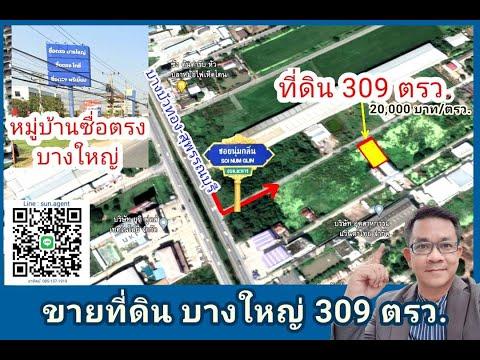 ขายที่ดิน บางใหญ่ นนทบุรี 309 ตารางวา