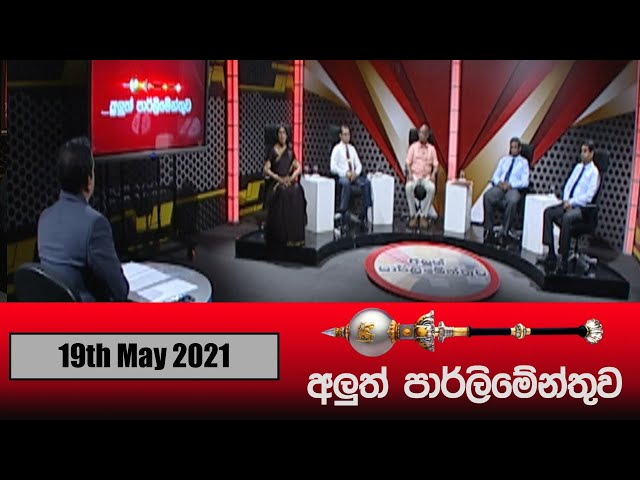 Aluth Parlimenthuwa | 19th May 2021