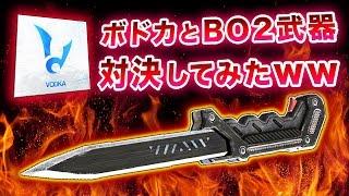 【BO3実況】有名実況者ボドカとBO2武器「バリスティックナイフ」で戦ってみた…