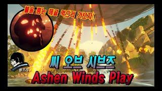 씨 오브 시브즈 (Sea Of Thieves) New 업데이트 잿빛 바람! (Ashen Winds) 불을 뿜는 해골을 먹으러 가자!