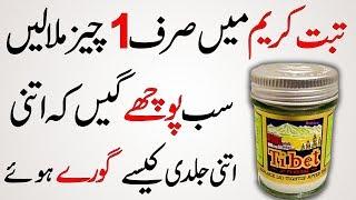 Tibat/Tibet Cream Se Rang Gora Karne Ka Tarika   Tibet Cream Magical Skin Whitening Formula Healthin