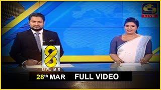 Live at 8 ප්රධාන ප්රවෘත්ති විකාශය - 2021-03-28 Thumbnail