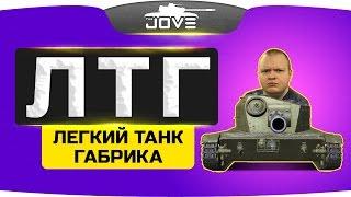 ЛТГ ● Личный Танк Габрика!