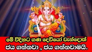 මහා බලගතු ගණ දෙවි කන්නලව්ව | Ganapathi kannalawwa | Hela gurukam