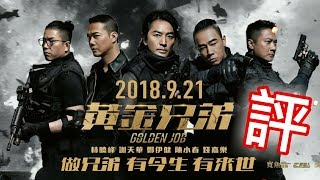 【影評+劇情】黃金兄弟|Golden Job【中文字幕】