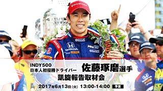 5月28日(日)に開催さたIndyCarシリーズ第6戦インディ500にて、佐藤琢...