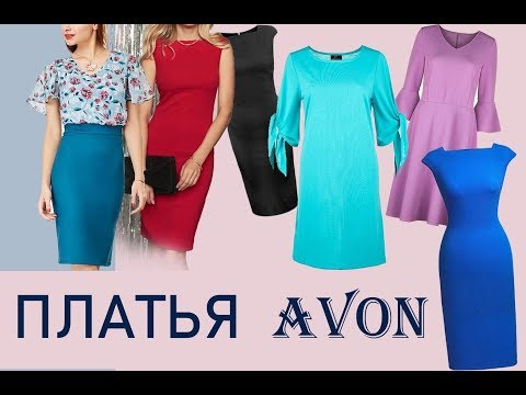 Платья Avon 2019 вещи одежда Эйвон видео
