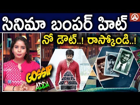 Amar Akbar Anthony Movie Updates | Gossip Adda || Namaste Telugu