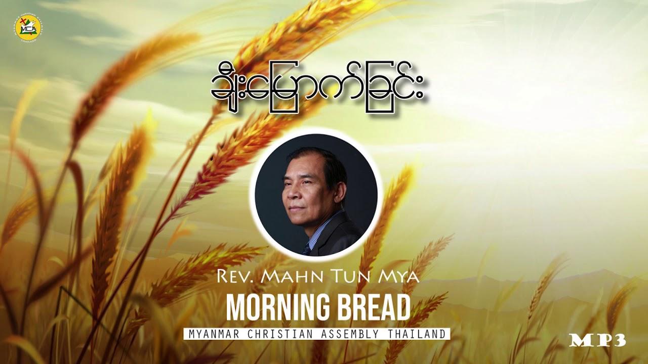 Rev Mahn Tun Mya Morning Bread 2020 07 04