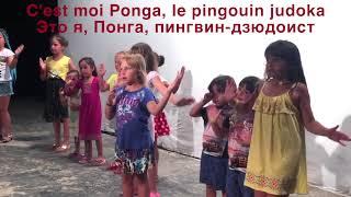 Французская песня про пингвина Ponga (Le pingouin judoka) | ПЕРЕВОД НА РУССКИЙ