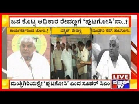 DK Shivakumar & BJP MLA Suresh Kumar Slams HD Revanna For His Remarks On Portfolio Allocation