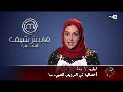 اختبارات ومفاجآت في البرايم الثامن من 'ماستر شيف المغرب2019'- الحلقة كاملة