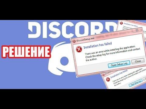ОШИБКА в  DISCORD/Installation Has Failed/Win7|10/РЕШЕНИЕ!