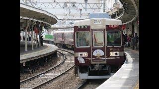 阪急京都線・十三駅にて 6300系快速特急(京とれいん)十三駅発着シーン