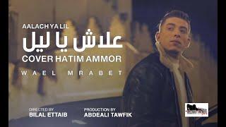 Wael Mrabet   AALACH YALIL   Cover - HATIM AMMOR 2020