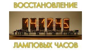 Восстановление ламповых часов.  ч. 1