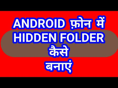 Android mobile me hidden folder kaise banaye hidden folde full hindi. urdu tutorial by Sachin saxena