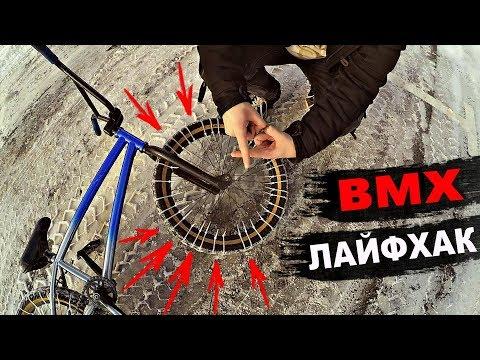 BMX ЛАЙФХАК/ЗИМНЯЯ КАТКА!