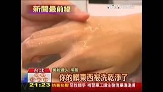 正確洗臉徹底清潔 肌膚保養更加分 Thumbnail