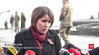 Remembrance Day у Києві провели церемонію вшанування загиб