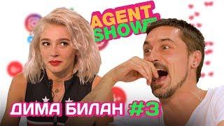Download AGENTSHOW #3 ДИМА БИЛАН Mp3 and Videos