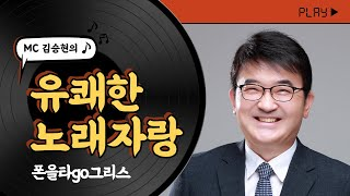 10/14   김승현의 유쾌한 노래자랑 폰을타go그리스~  전화 노래자랑