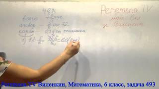 Виленкин, Математика, 6 класс, задача 493