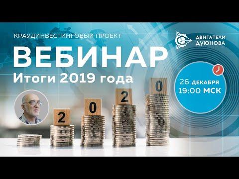 📌 Итоги 2019 года в проекте «Двигатели Дуюнова» и планы на 2020 год