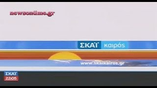 newsontime.gr  - Ο Καιρός Σήμερα Παρασκευή 22 Νοεμβρίου 2013