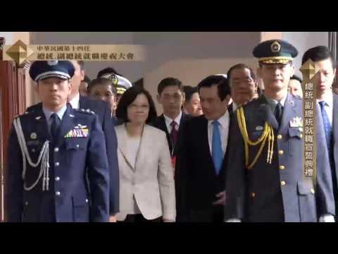 520總統就職典禮