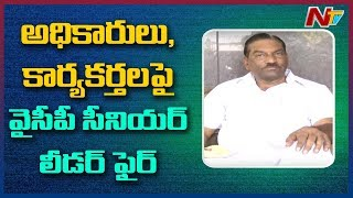 YCP Leader Garataiah Upset with Addanki Officials and Activists Over His Defeat | OTR | NTV