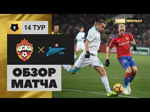 11.11.2018 ЦСКА - Зенит - 2:0. Обзор матча - Видео онлайн