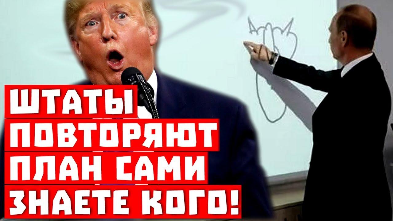 Планета в шоке! Трамп пытается повторить хитрый план Самого!