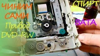 Nima uchun kompyuter CD disk ochish emas. Disk ta'mirlash. SPIRTLI + PAXTA, JUN. HAL!