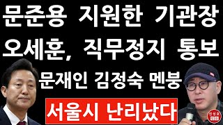 긴급! 오세훈, 김종휘 서울문화재단 대표 직무정지 통보…