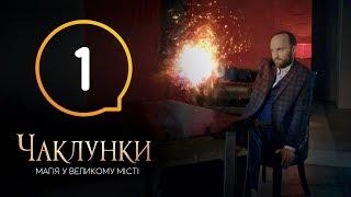 Колдуньи. Серия 1 - 11.12.2018