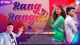 latest uttarakhandi video song रंग रंगीली Fauji Lalit Mohan Joshi !! official music !! 2021