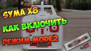 Как перевести syma в режим mode 2. Несколько режимов радиоуправляемого квадрокоптера.
